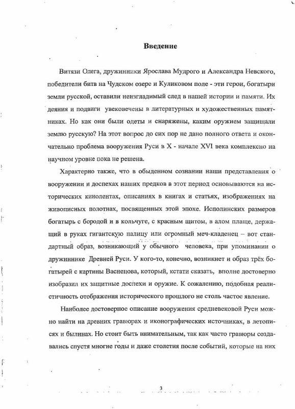 Содержание Развитие вооружения Руси в X - начале XVI в.: основные тенденции и особенности