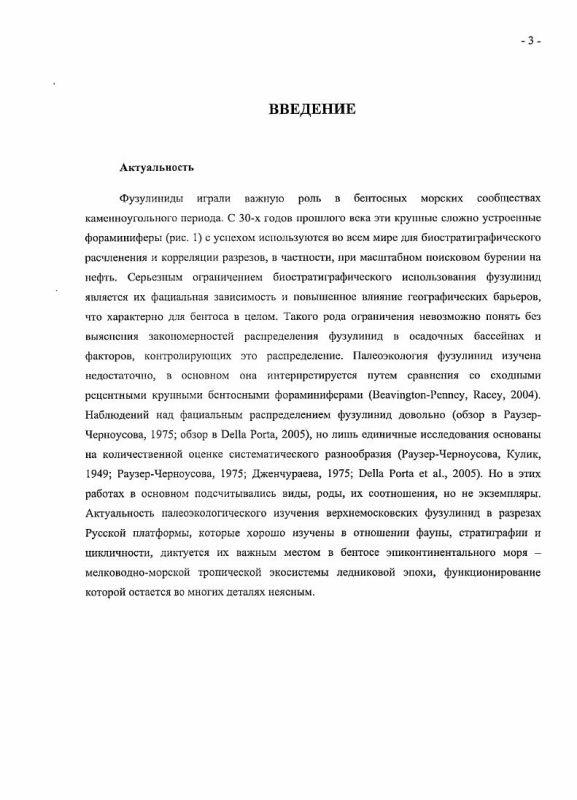 Содержание Верхнемосковские фузулинидовые биофации (средний карбон) южного крыла Московской синеклизы и Окско-Цнинского вала