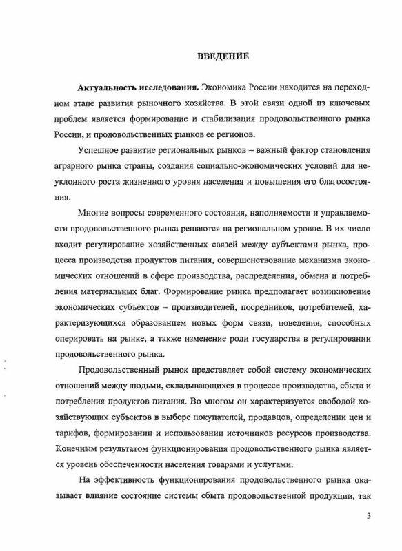 Содержание Формирование продовольственного рынка : на материалах Рязанской области