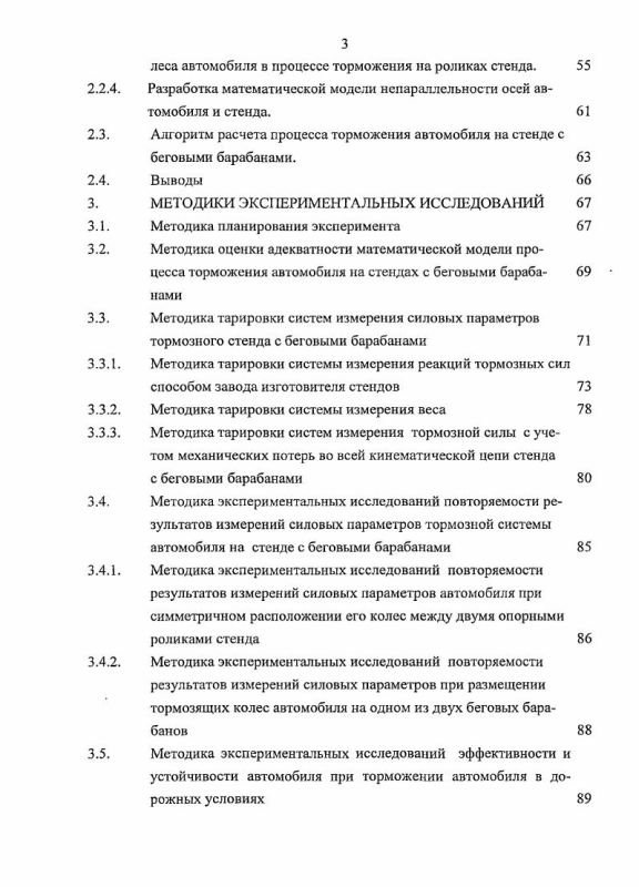 Содержание Совершенствование метода диагностики тормозных систем автомобилей в условиях эксплуатации на силовых стендах с беговыми барабанами