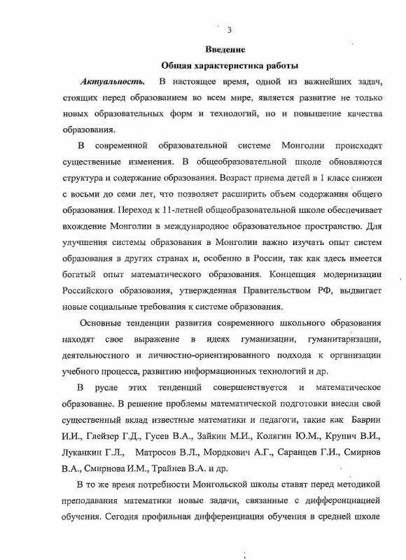 Содержание Обучение самостоятельному решению задач на уроках математики учащихся 7-8 классов в условиях уровневой дифференциации в школах Монголии