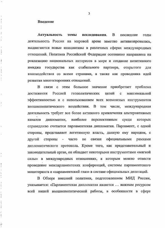 Содержание Эволюция парламентаризма в контексте внешнеполитической деятельности России