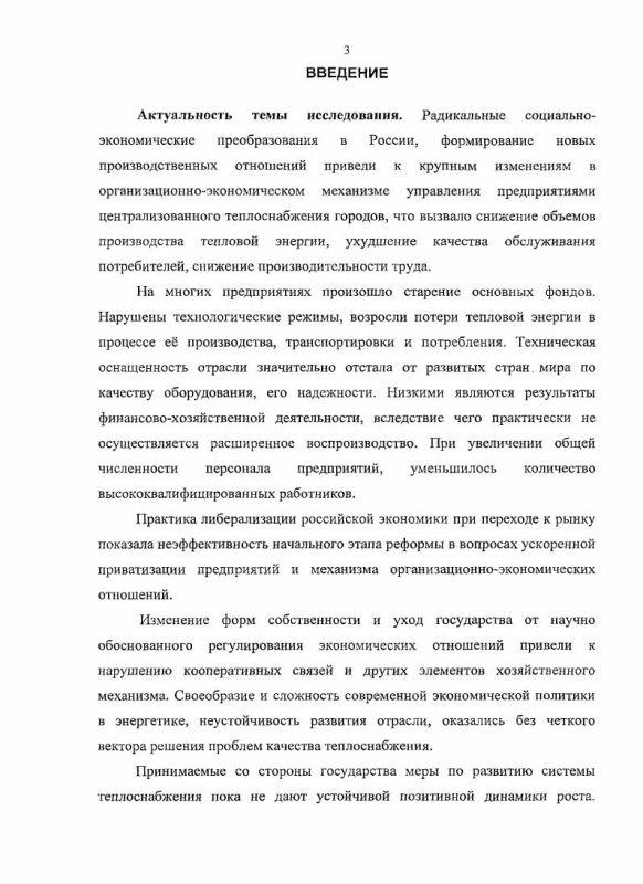 Содержание Совершенствование организационно-экономического механизма управления предприятиями централизованного теплоснабжения городов : на примере Московской области