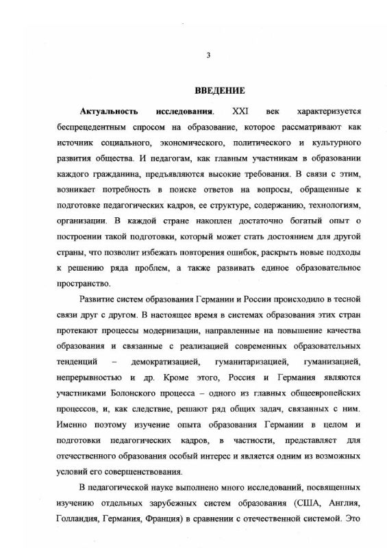 Содержание Сравнительный анализ подготовки педагогических кадров в Германии и России