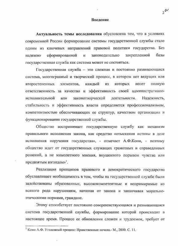 Содержание Формирование системы государственной службы Российской Федерации