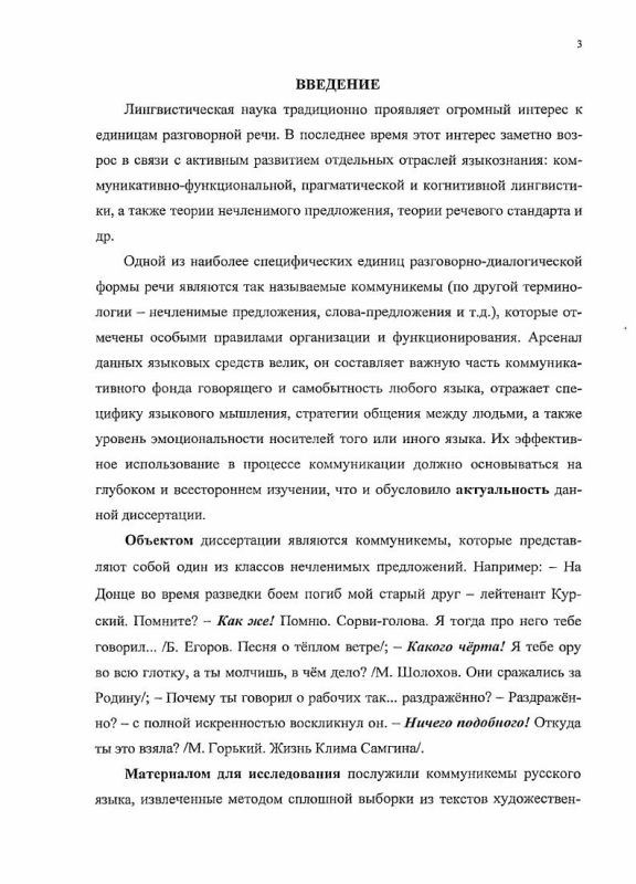 Содержание Коммуникемы в аспекте степени нечленимости: язык и речь