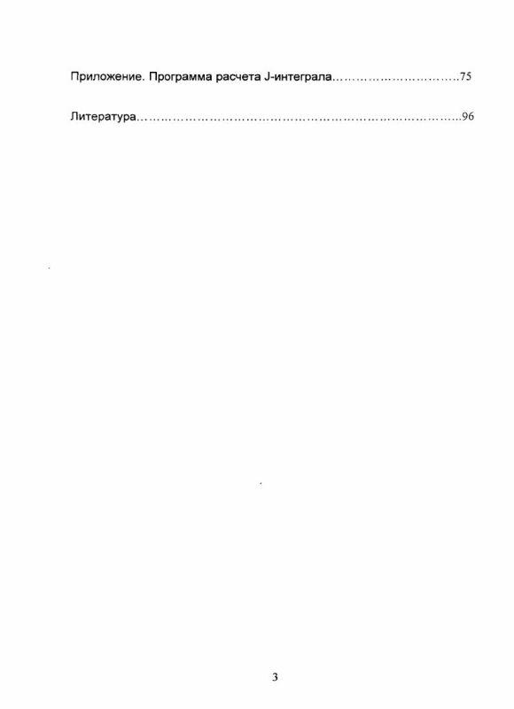 Содержание Термоупругопластическое деформирование цилиндра с трещиной
