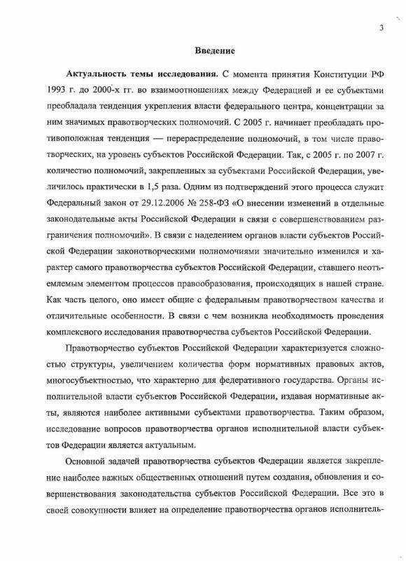 Содержание Правотворчество органов исполнительной власти субъектов Российской Федерации : конституционно-правовые аспекты