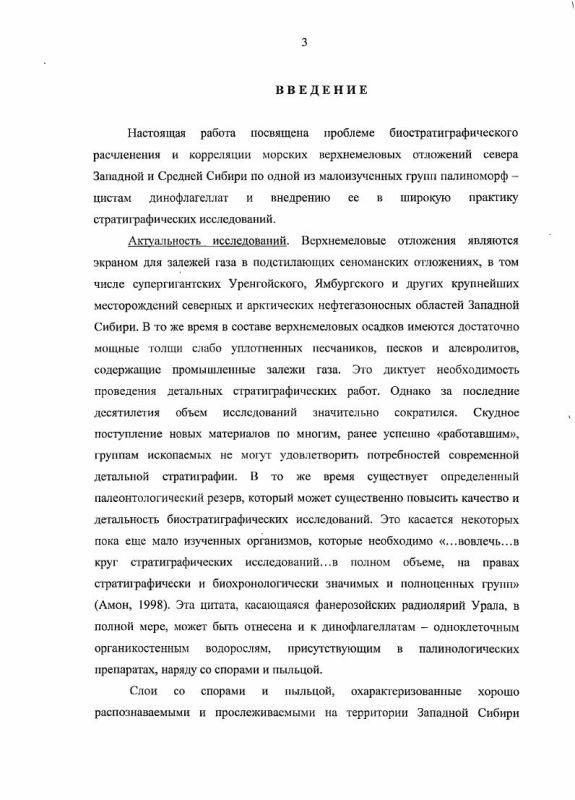 Содержание Диноцисты и биостратиграфия верхнемеловых отложений севера Сибири
