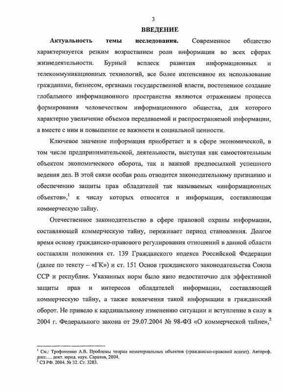 Содержание Гражданско-правовая охрана информации в режиме коммерческой тайны в России и США