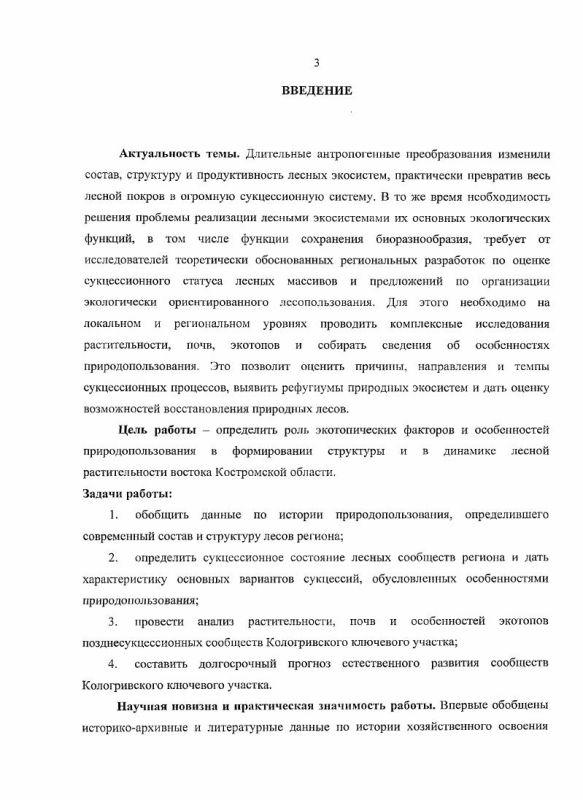 Содержание Роль экотопических и антропогенных факторов в формировании видового и структурного разнообразия южнотаежных лесов : восток Костромской области