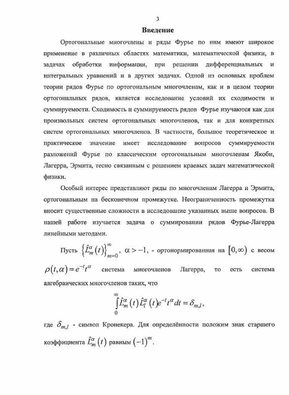 Содержание Некоторые вопросы теории суммирования рядов Фурье-Лагерра