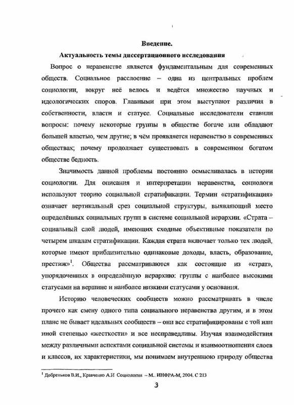 Содержание Социальная стратификация и неравенство в современном российском обществе: теоретико-методологический анализ современных концепций