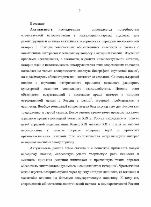 Содержание Государственная и научная деятельность А.С. Ермолова : 1846-1917 гг.