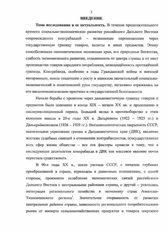 Содержание Опыт борьбы с контрабандой на Дальнем Востоке России : 1884 - конец 20-х гг. XX в.