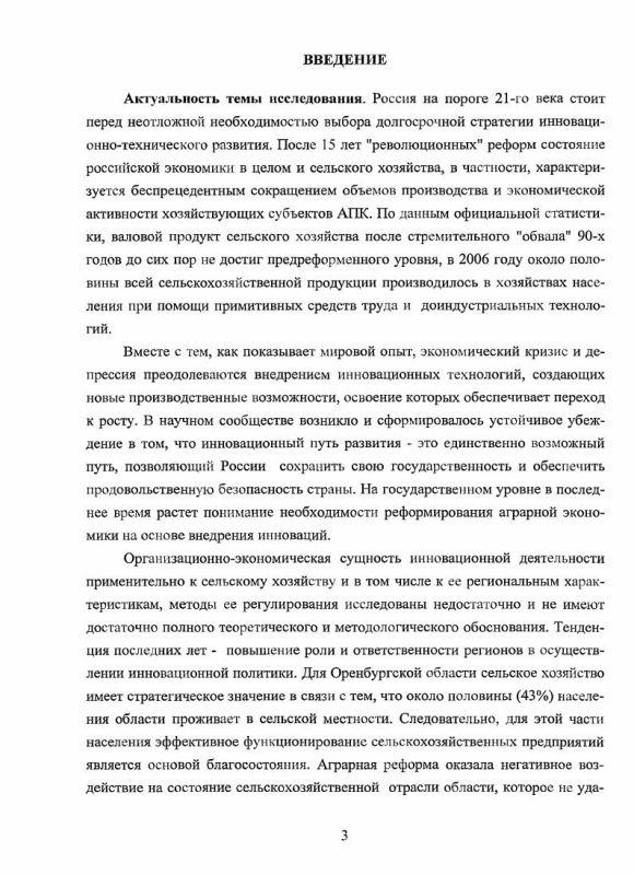 Содержание Развитие инновационной деятельности в сельском хозяйстве : на материалах Оренбургской области
