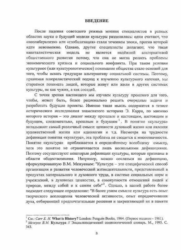 Содержание Культурный процесс в России в первое десятилетие после Октябрьской революции (1917-1928 гг.) : политика большевиков и деятельность конструктивистов в области культуры