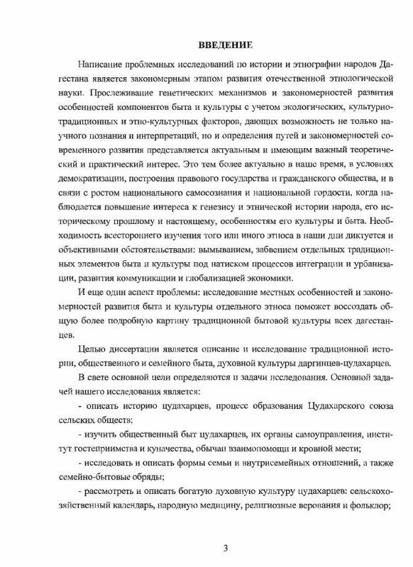 Содержание Быт и духовная культура даргинцев-цудахарцев в XIX - начале XX в.