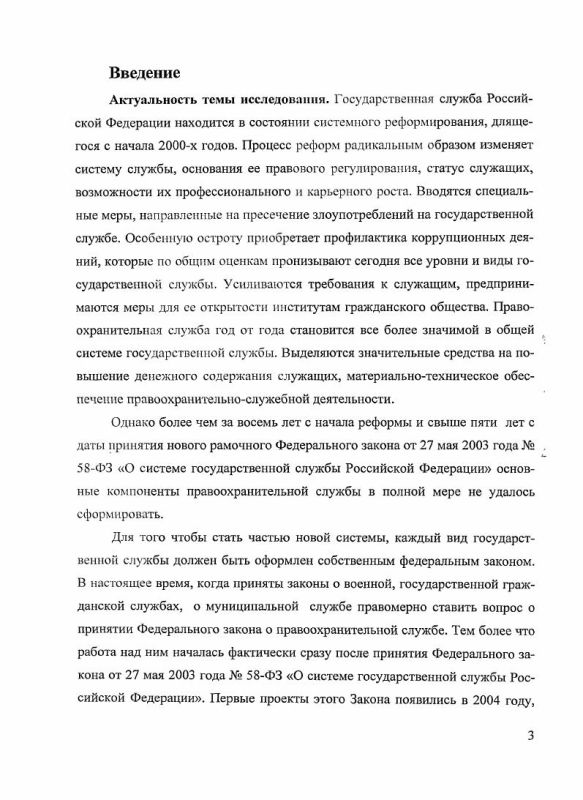 Содержание Административно-правовое регулирование правоохранительной службы Российской Федерации