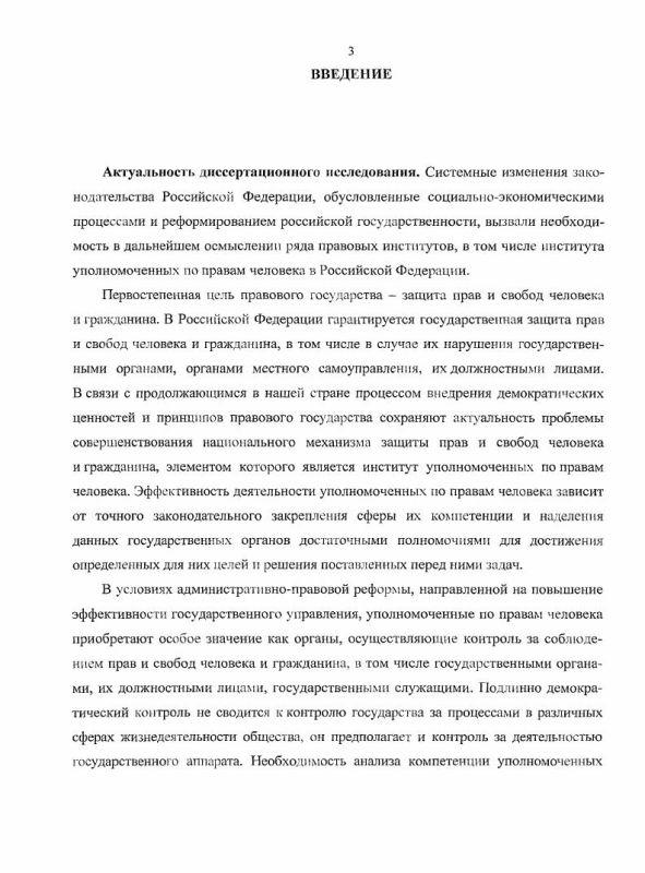 Содержание Компетенция уполномоченных по правам человека в Российской Федерации : конституционно-правовое исследование