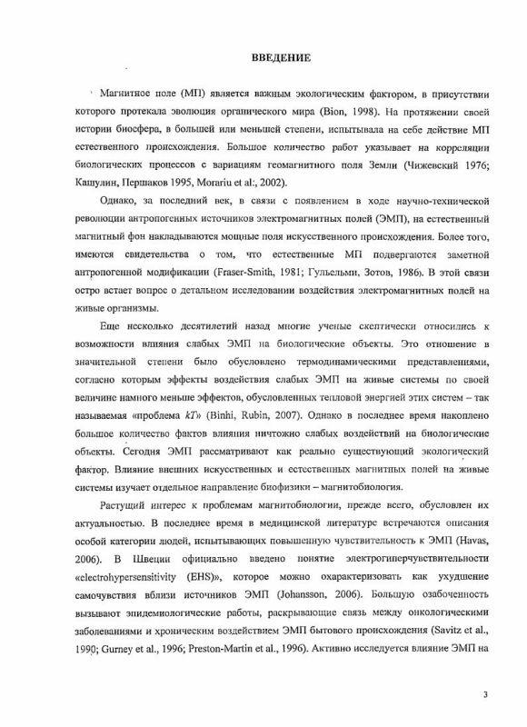 Содержание Действие слабых низкочастотных электромагнитных полей на морфо-биологические показатели гидробионтов : на примере Daphnia magna Straus и Rutilus rutilus L.)