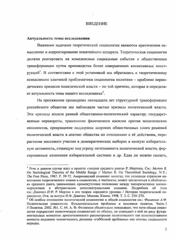 Содержание Системно-теоретическая проблематика власти в социологии Т. Парсонса, Н. Лумана и Р. Мюнха