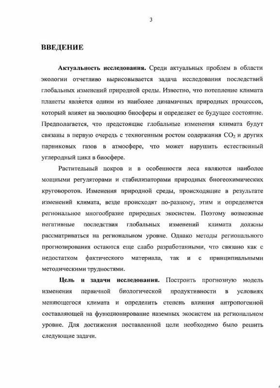 Содержание Прогнозирование первичной биопродуктивности наземных экосистем территории Волжского бассейна в условиях потепления климата