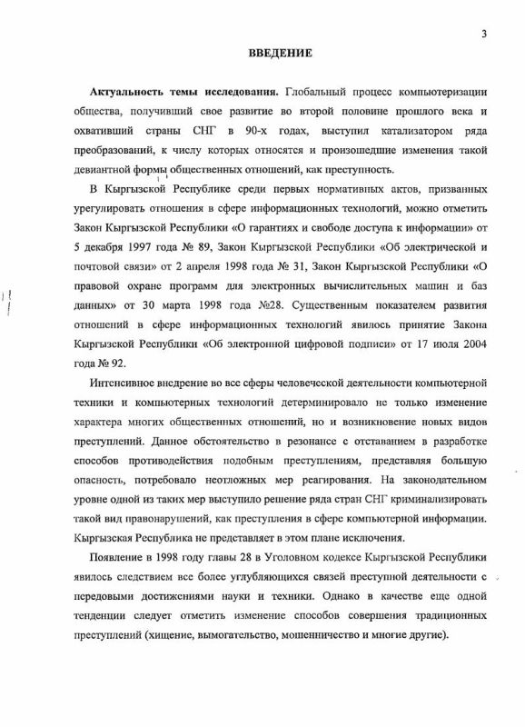 Содержание Научные основы становления и развития судебно-экспертных исследований компьютерных систем
