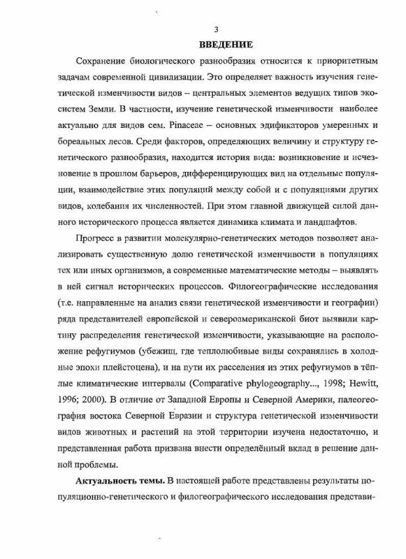 Содержание Популяционно-таксономическая структура видов пихт (Abies Mill., Pinaceae) северо-востока Евразии
