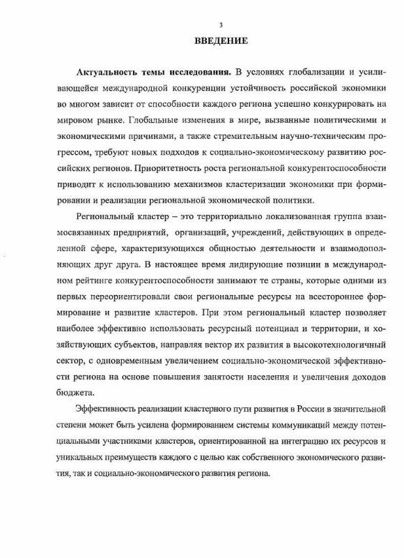 Содержание Региональный механизм формирования кластеров на основе ресурсного подхода : на примере Рязанской области