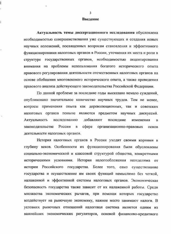Содержание Организационно-правовые основы деятельности налоговых органов в Российском государстве: историко-правовой аспект