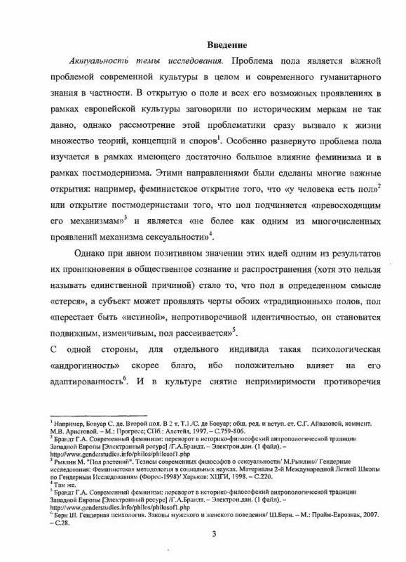 Содержание Проблема пола в философии В.В. Розанова