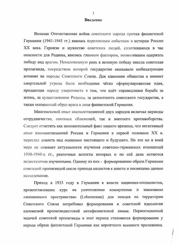 Содержание Формирование образа Германии советской пропагандой в 1933-1941 гг.
