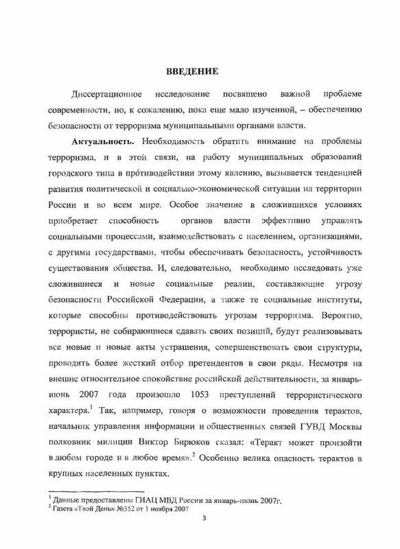 Содержание Антитеррористическая деятельность муниципальных органов власти в городских поселениях: социологический анализ
