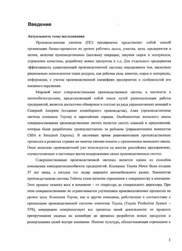 Содержание Управление процессом модернизации производственных систем российских промышленных предприятий