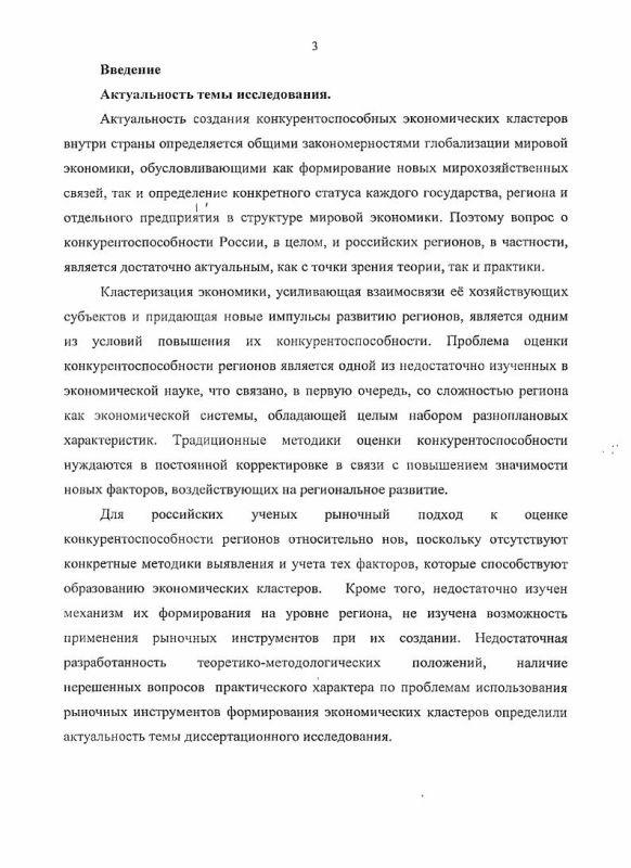Содержание Роль экономических кластеров в повышении конкурентоспособности регионов РФ