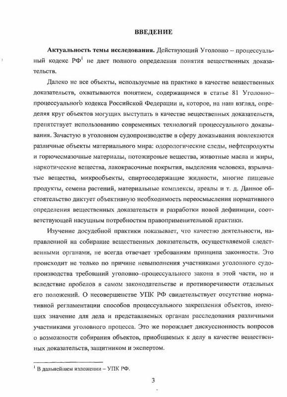 Содержание Проблемы собирания вещественных доказательств в досудебных стадиях российского уголовного процесса