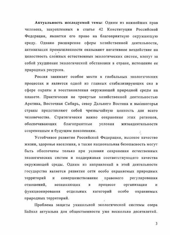 Содержание Эколого - правовое обеспечение охраны Байкальской природной территории