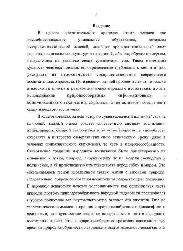 Содержание Педагогические условия природосообразного воспитания обучающихся средствами народной педагогики : на материале Республики Казахстан
