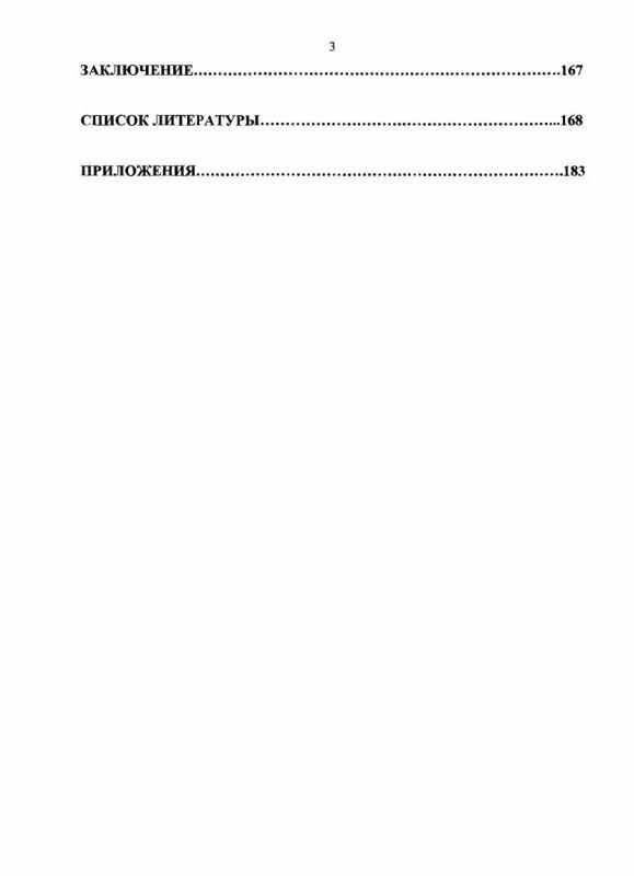 Содержание Экология ложного дубового трутовика (Phellinus robustus Bourd et Yalz) в связи с проблемой деградации дубрав Центрального Черноземья