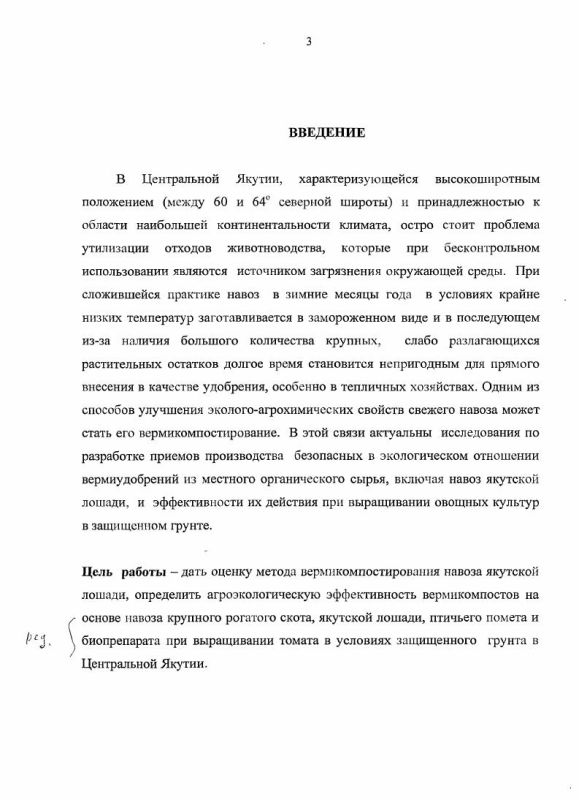 Содержание Агроэкологическая эффективность применения вермикомпостов при выращивании томата в условиях защищенного грунта в Центральной Якутии
