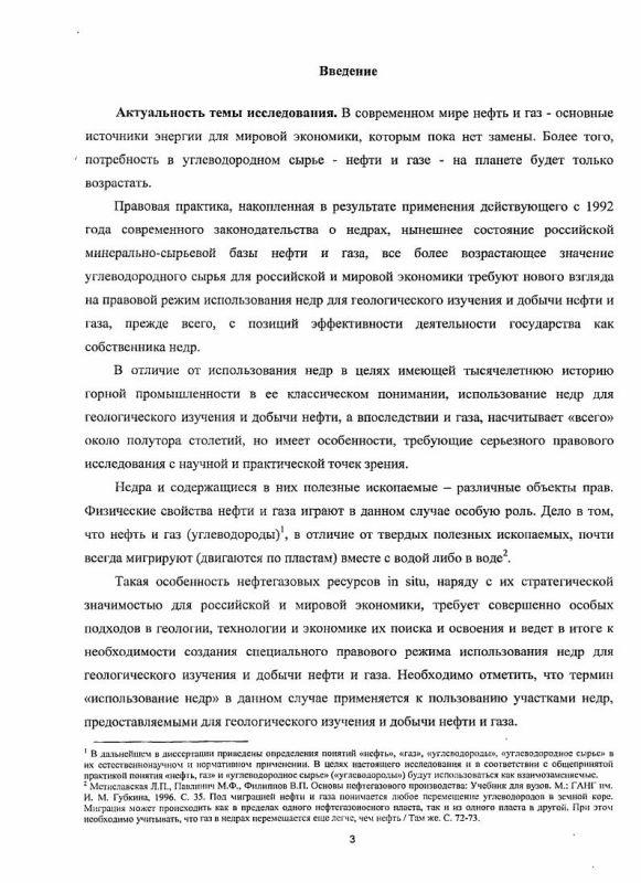 Содержание Правовой режим использования недр для геологического изучения и добычи нефти и газа в Российской Федерации