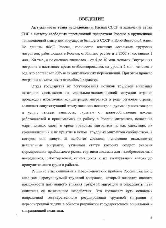 Содержание Нерегулируемая трудовая миграция в России: социологический анализ