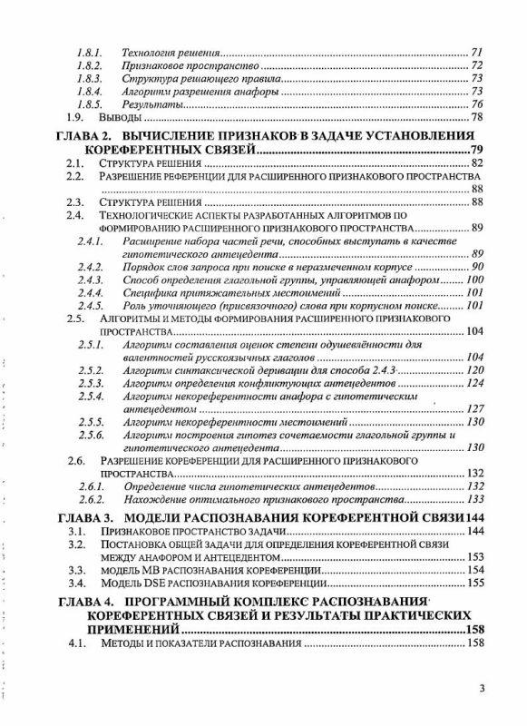Содержание Автоматическое разрешение кореференции местоимений третьего лица русскоязычных текстов