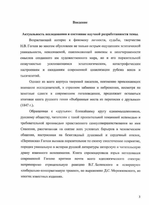 """Содержание """"Выбранные места из переписки с друзьями"""" Н.В. Гоголя в литературно-общественном контексте 1840-х годов : историко-функциональный аспект"""