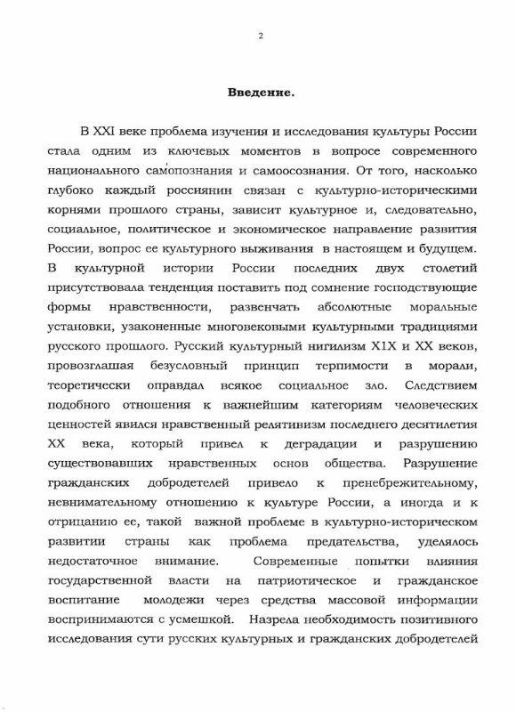 Содержание Феномен предательства в русской культуре