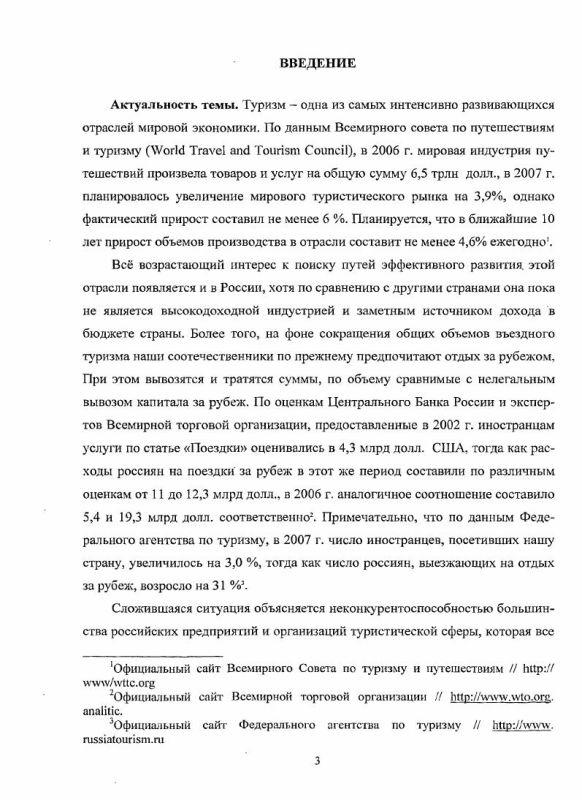 Содержание Влияние процессов глобализации и международной интеграции на развитие сферы туристических услуг в России
