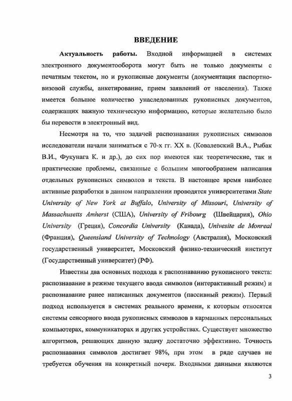 Содержание Обработка и распознавание рукописного текста в системах электронного документооборота