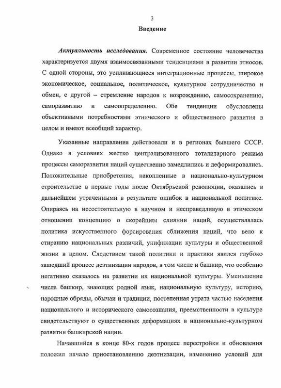 Содержание Этнокультурные традиции и функционирование этничности башкир Оренбургской, Челябинской и Курганской областей на современном этапе