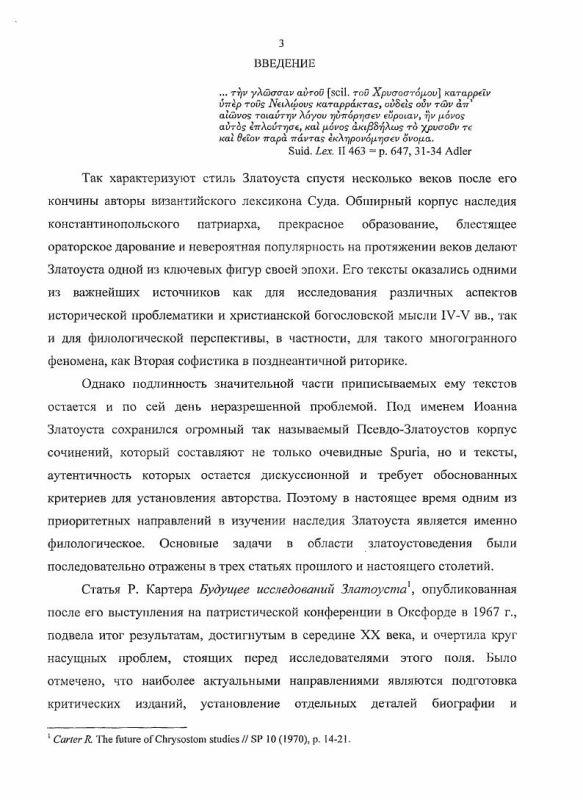 Содержание Технический инструментарий позднеантичной риторики в текстах Иоанна Златоуста